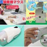 USB Vacuum Mouse