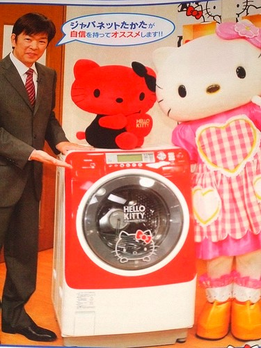 Hello Kitty appliances. No information as to who actually makes this
