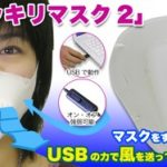 USB Powered Facemask