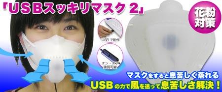 usb facemask