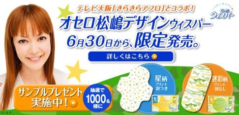 celeb sanitary napkins Pinboard