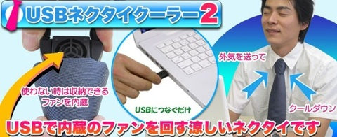 USB Powered Air Conditioned Necktie