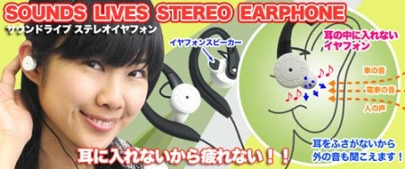 thanko earphones 450x188 Pinboard
