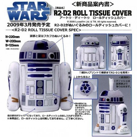 r2d2 tissue holder 450x449 Pinboard
