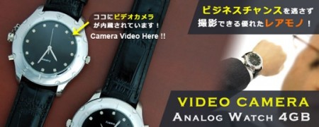 Spy Accessory: Video Camera Watch