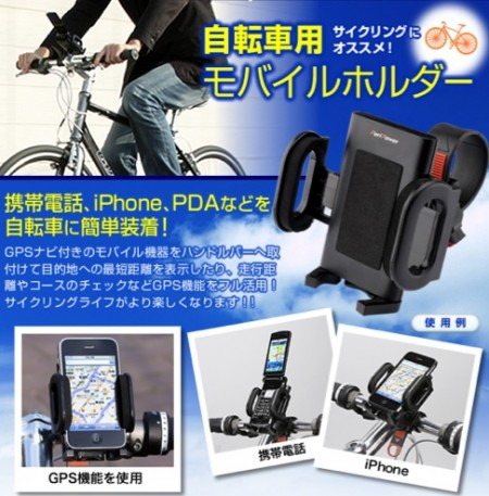 iphone bicycle holder 450x457 Pinboard