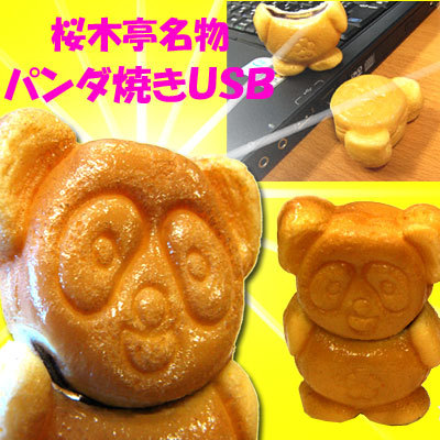 Fake Edible Panda Japanese Dorayaki Pancake USB Flash Drive