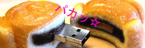 dorayaki usb2 500x166 Fake Edible Panda Japanese Dorayaki Pancake USB Flash Drive