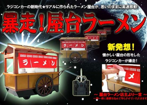 Remote Controlled Ramen Noodle Cart