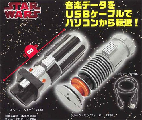 Star Wars Lightsaber (Handle) MP3 Player