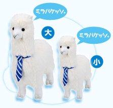 Talking Llama with a Necktie Doll