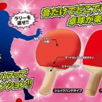 Play Invisible Table Tennis