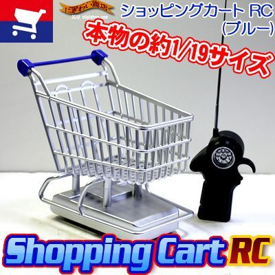 RC Shopping Cart