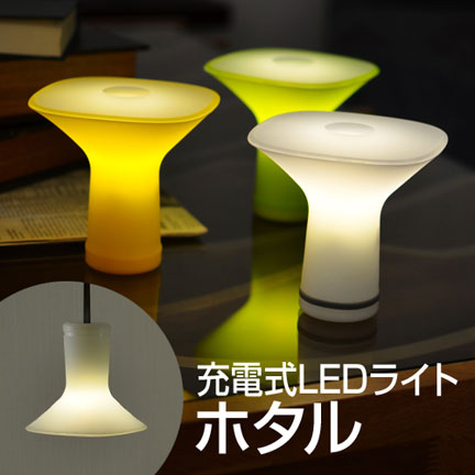 Hotaru Mushroom Shaped Rechargeable LED Light