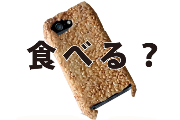 Edible Rice Cracker iPhone Case