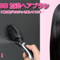 usb misting hairbrush