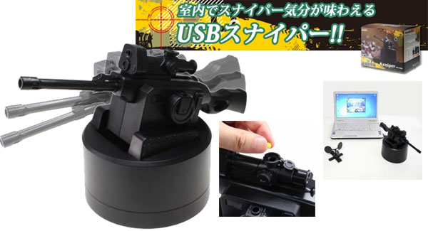 USB Powered Pellet Gun