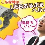 USB Vibrating Head Massager