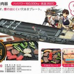 Aircraft Carrier Barbecue Grill