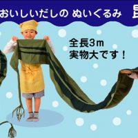 giant seaweed toy