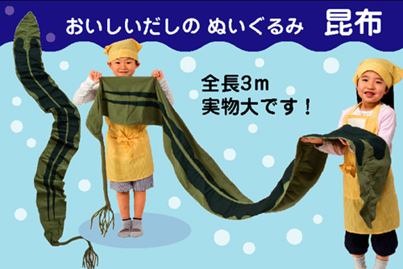 giant seaweed toy