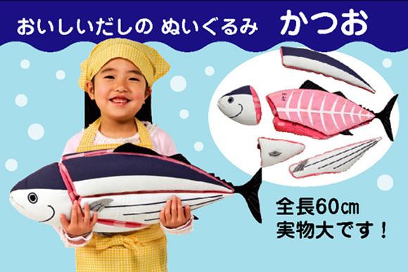 plush tuna