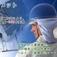 helmet with fan in use